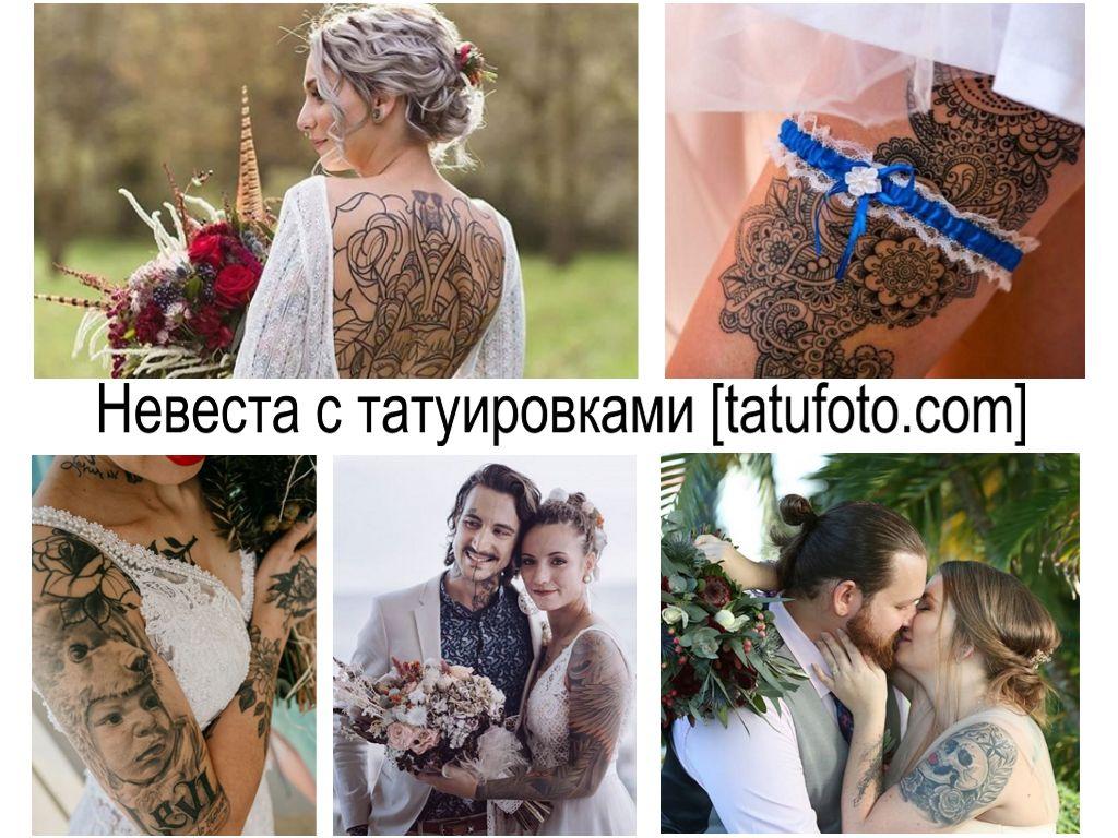 Невеста со множеством татуировок, пирсингом, туннелями