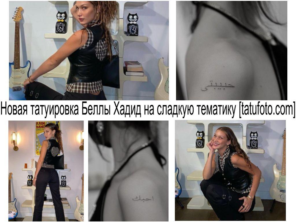 Новая татуировка Беллы Хадид на сладкую тематику