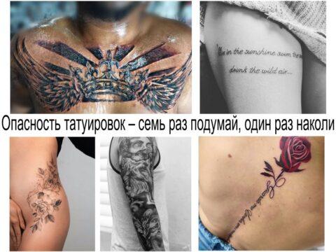 Опасность татуировок – факты - информация и фото тату