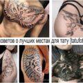 Пара советов о лучших местах для тату - информация про особенности и фото тату