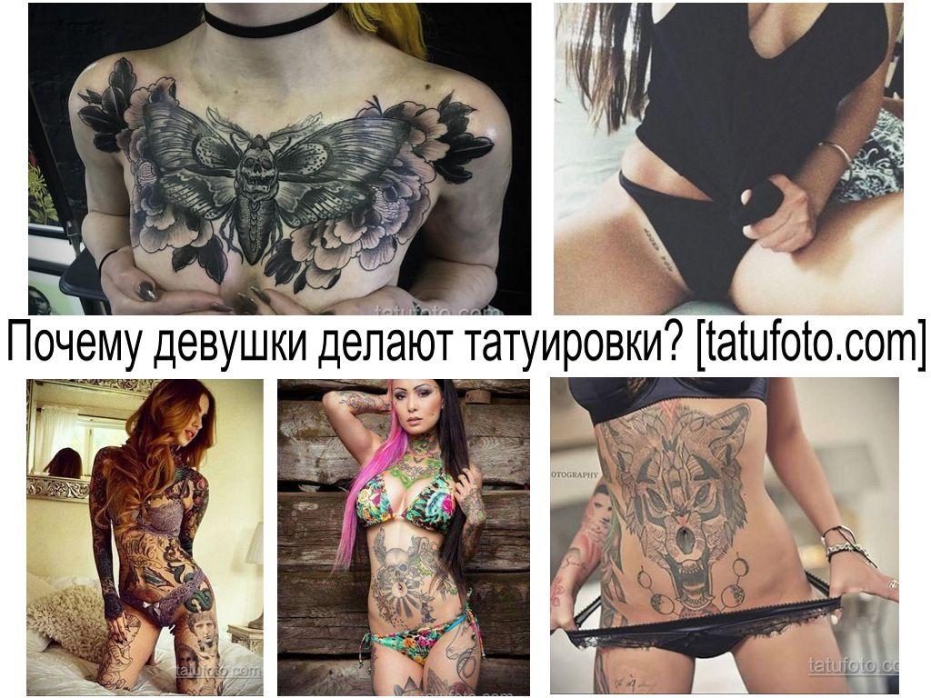 Почему девушки делают татуировки - информация и коллекция фото женских тату рисунков