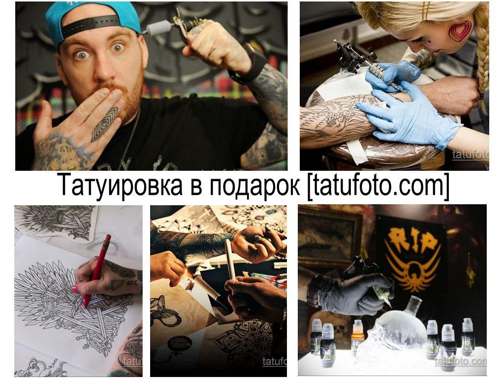 Татуировка в подарок - информация - интересные факты и фото тату мастеров в работе