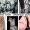 Татуировки на теле — история души - интересные факты и фото рисунков татуировки