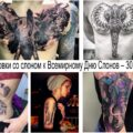 Татуировки со слоном к Всемирному Дню Слонов – 30 ноября - информация и фото тату рисунков