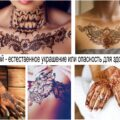 Татуировки хной - естественное украшение кожи или опасность для здоровья - фото примеры