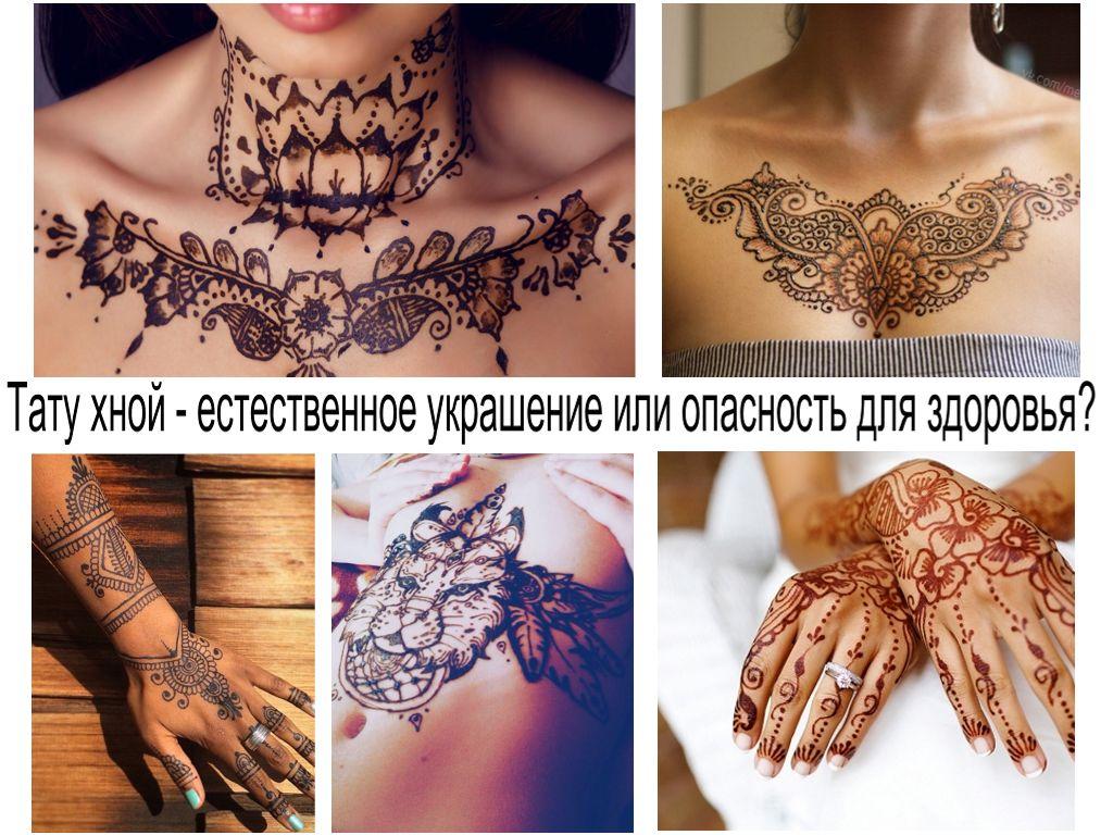 Татуировки хной — естественное украшение кожи или опасность для здоровья?
