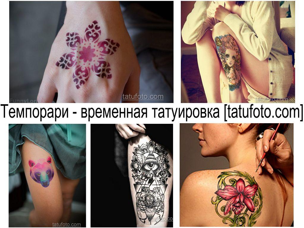 Темпорари тату — временная татуировка