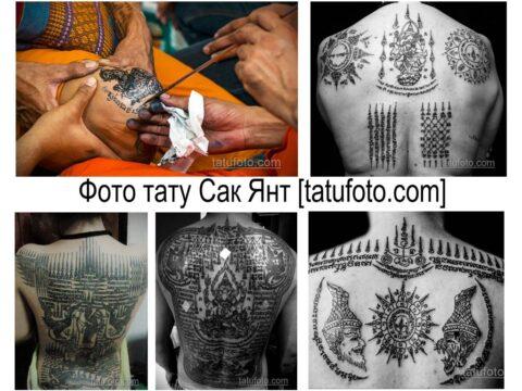 Фото тату Сак Янт - информация про особенности рисунков и фото примеры готовых тату