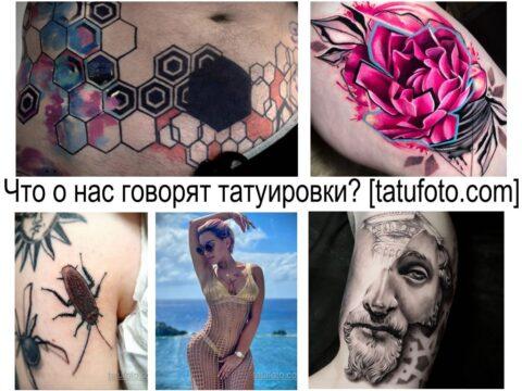 Что о нас говорят татуировки - интересные факты и фотографии классных тату рисунков