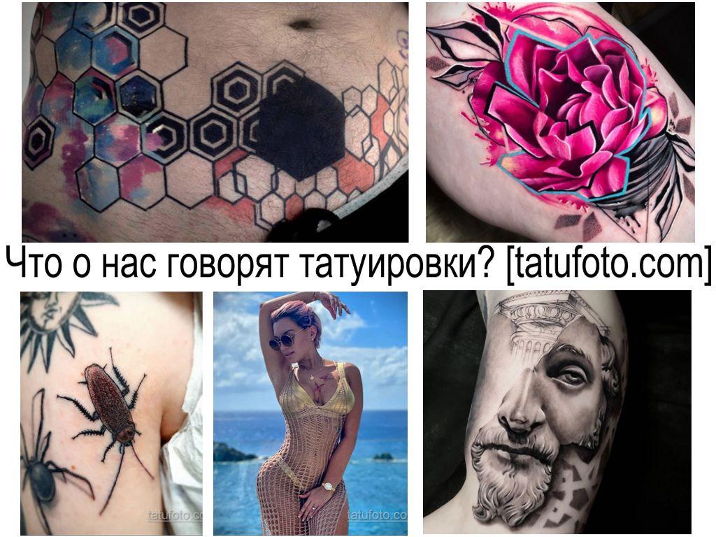 Что о нас говорят татуировки?
