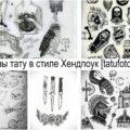 Эскизы тату в стиле Хендпоук - коллекция рисунков для тату и интересная информация