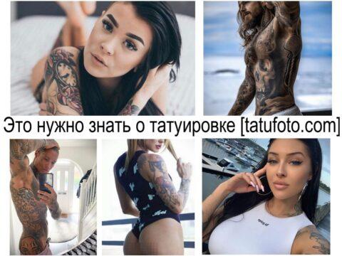 Это нужно знать о татуировке - факты - информация и фото тату