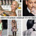 5 мировых знаменитостей сделавших и исправивших тату в честь бывших любимых - факты и фото