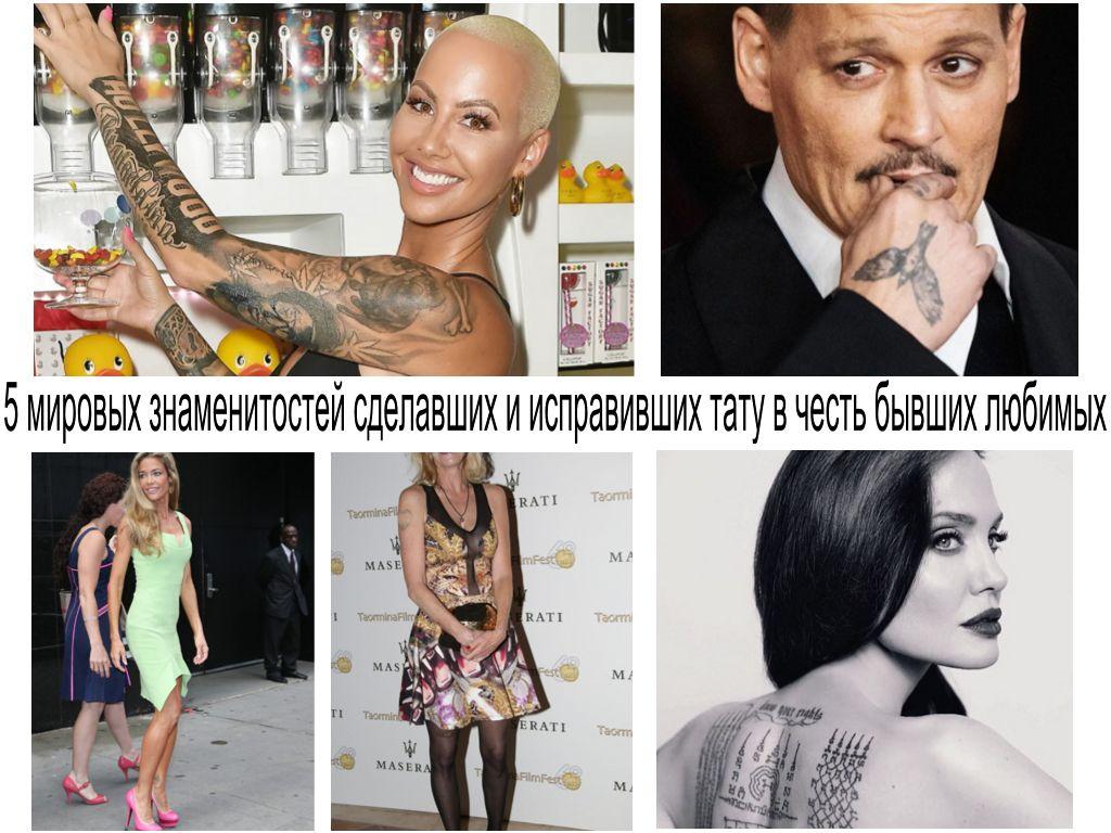 5 мировых знаменитостей сделавших и исправивших тату в честь бывших любимых