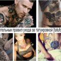 5 обязательных правил ухода за татуировкой - информация и фото интересных тату рисунков