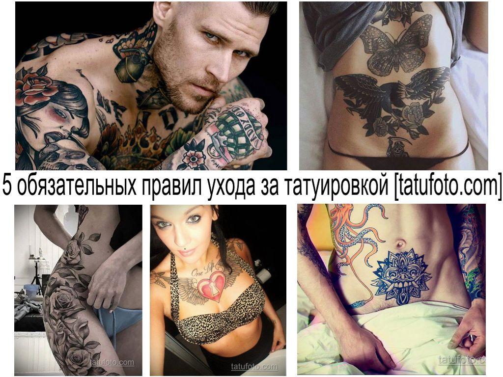 5 обязательных правил ухода за татуировкой