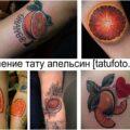 Значение тату апельсин - информация и фото рисунков татуировки