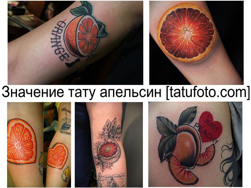 Значение тату апельсин