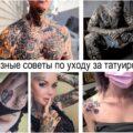 Полезные советы по уходу за татуировкой - интересные факты - советы и фото татуировок