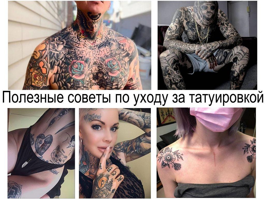 Полезные советы по уходу за татуировкой