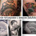 Рисунок татуировки с веером - информация про особенности и фото рисунков татуировки