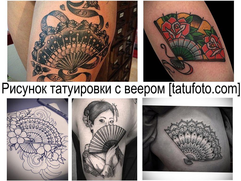 Рисунок татуировки с веером