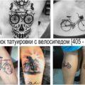 Рисунок татуировки с велосипедом - информация про особенности и фото примеры татуировок