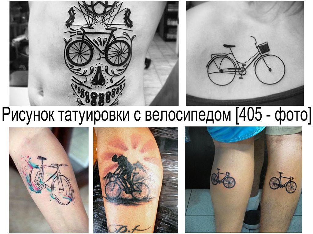 Рисунок татуировки с велосипедом