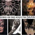Татуировка как вид искусства - интересная информация и фото рисунков татуировки