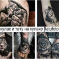 Тату кулак и тату на кулаке - информация и фото рисунков татуировки