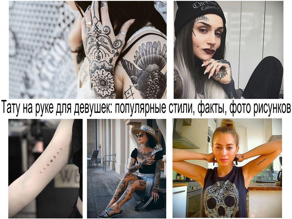 Тату на руке для девушек: популярные стили, факты, фото рисунков