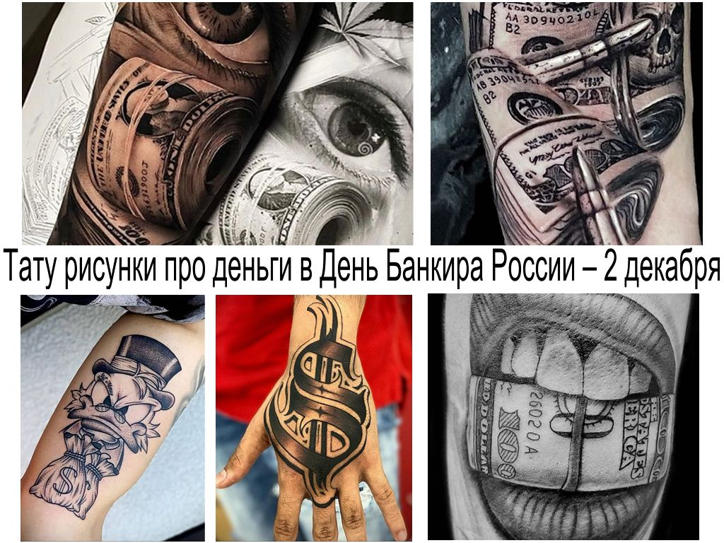 Тату рисунки про деньги в День Банкира России – 2 декабря