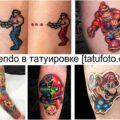Nintendo в татуировке - информация и фото тату