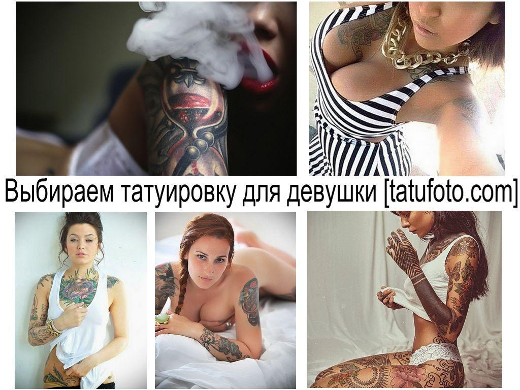 Выбираем татуировку для девушки - информация про особенности и фото тату рисунков