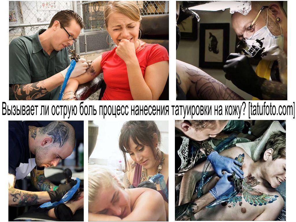 Вызывает ли острую боль процесс нанесения татуировки на кожу - информация и полезные советы