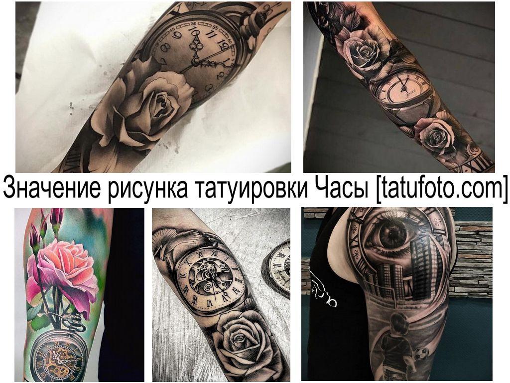 Значение рисунка татуировки Часы - информация про особенности и коллекция фото примеров