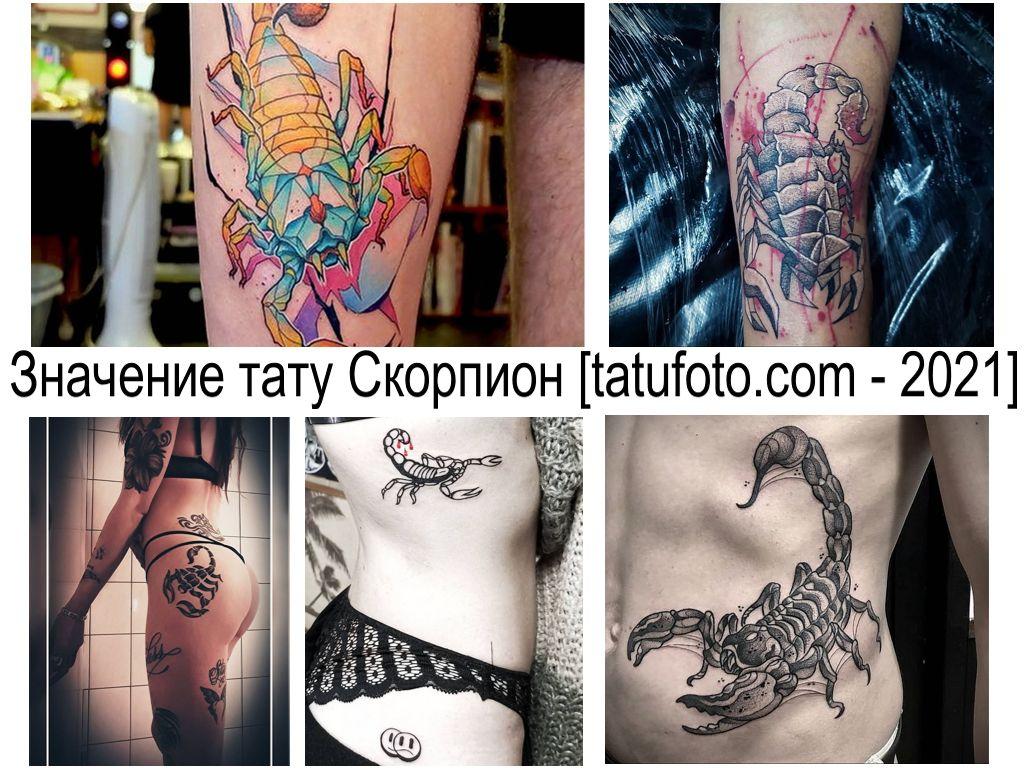 Значение тату Скорпион - информация про особенности и смысл - фото рисунков тату