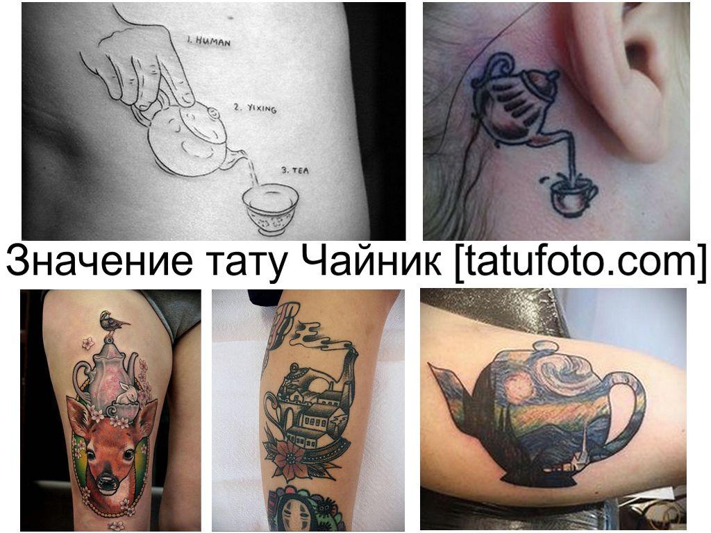 Значение тату Чайник - информация про особенности рисунка и фото примеры готовых тату