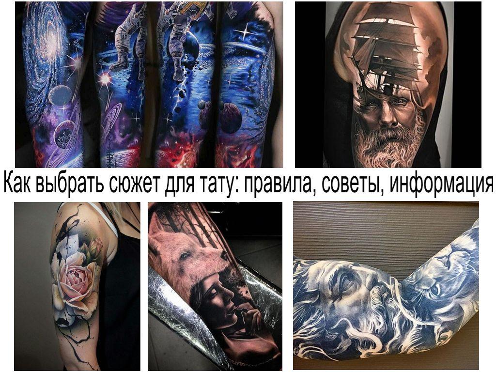 Как выбрать сюжет для тату - информация и фото примеры рисунков татуировки