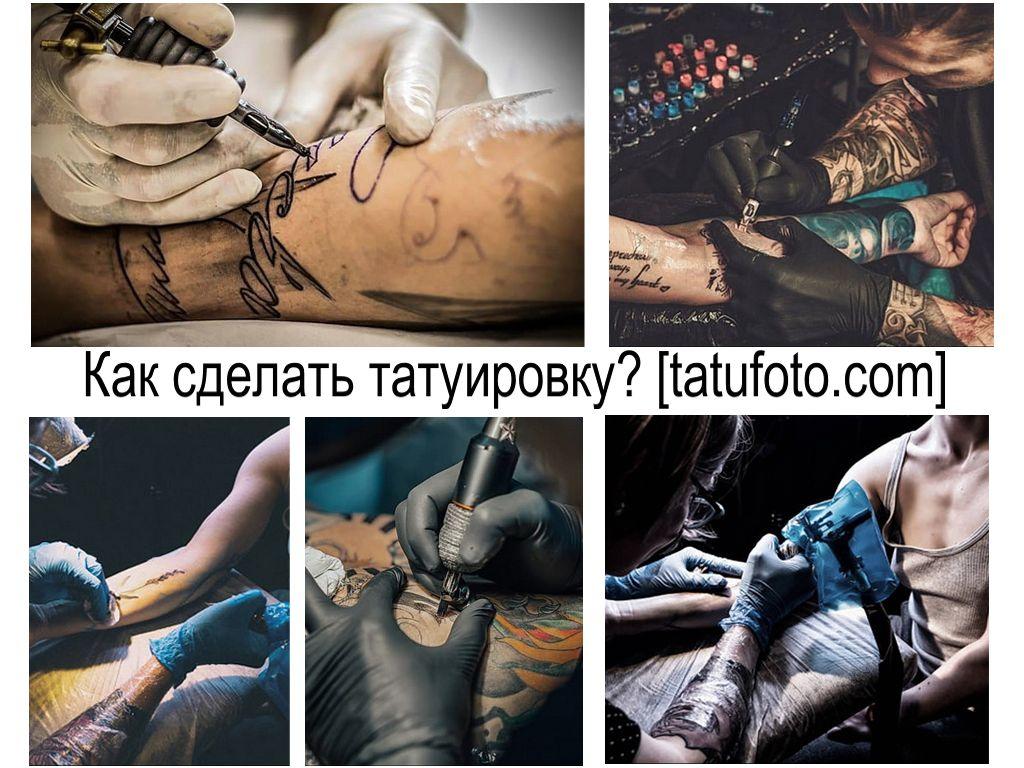Как сделать татуировку - интересная и полезная информация - фото тату