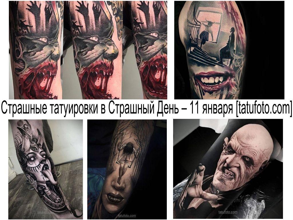 Страшные татуировки в Страшный День – 11 января - информация про праздник и фото рисунков страшных тату