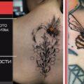 Татуировки с рисунком шмеля
