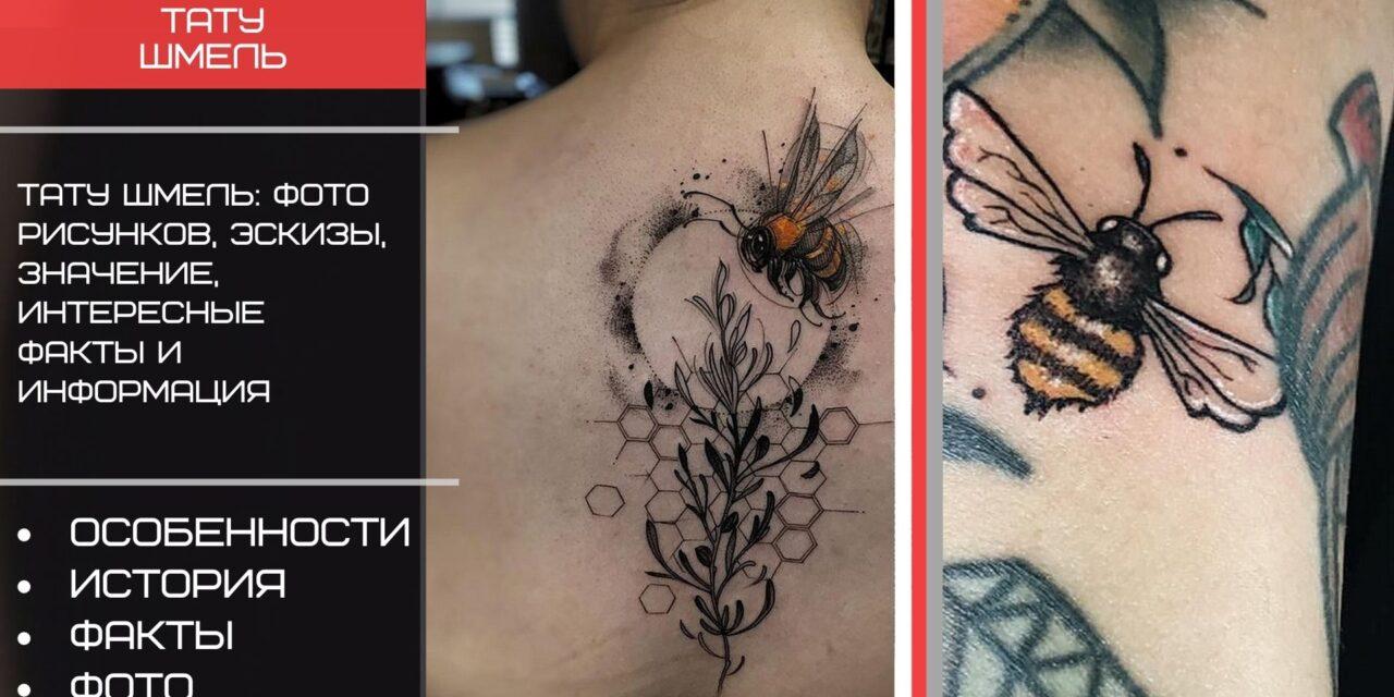 Видео о татуировке с рисунком шмеля