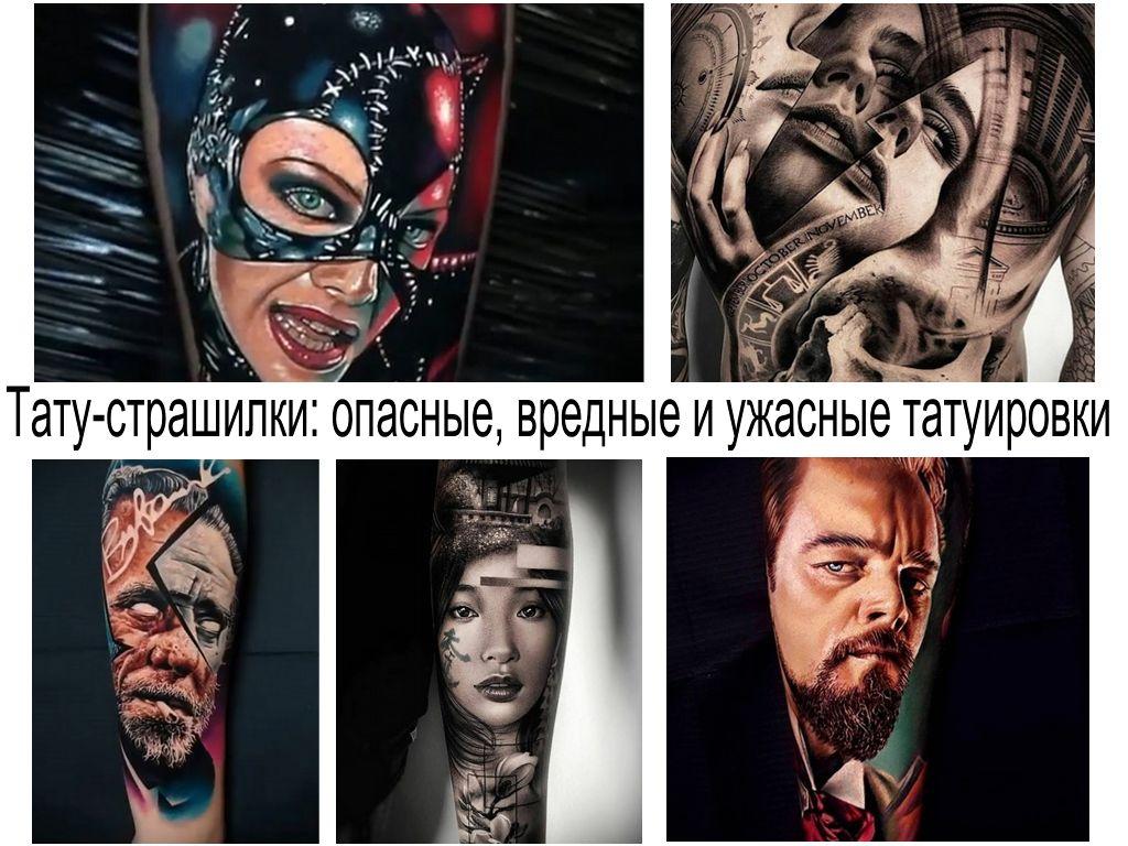 Тату-страшилки - опасные - вредные и ужасные татуировки - информация и фото готовых тату рисунков
