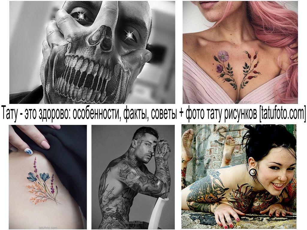 Тату - это здорово - информация про особенности и фото готовых рисунков татуировки