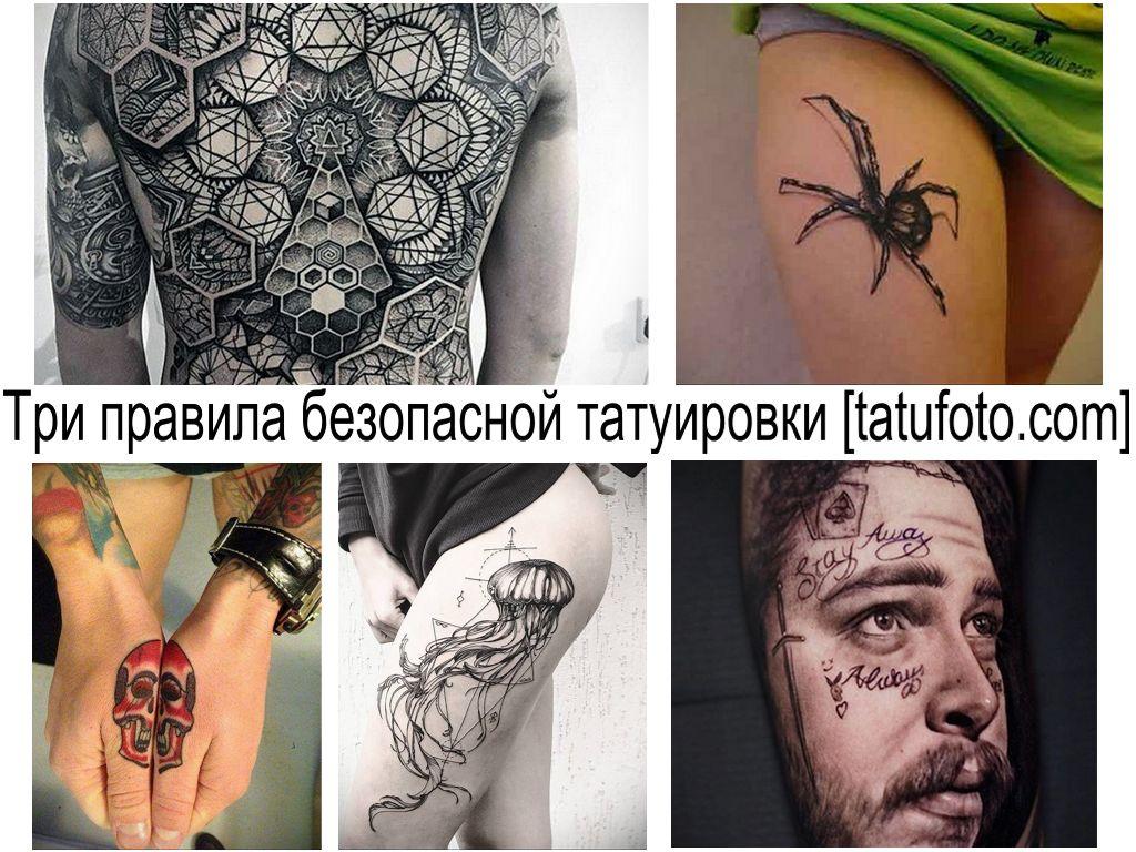 Три правила безопасной татуировки - информация и фото примеры интересных рисунков тату