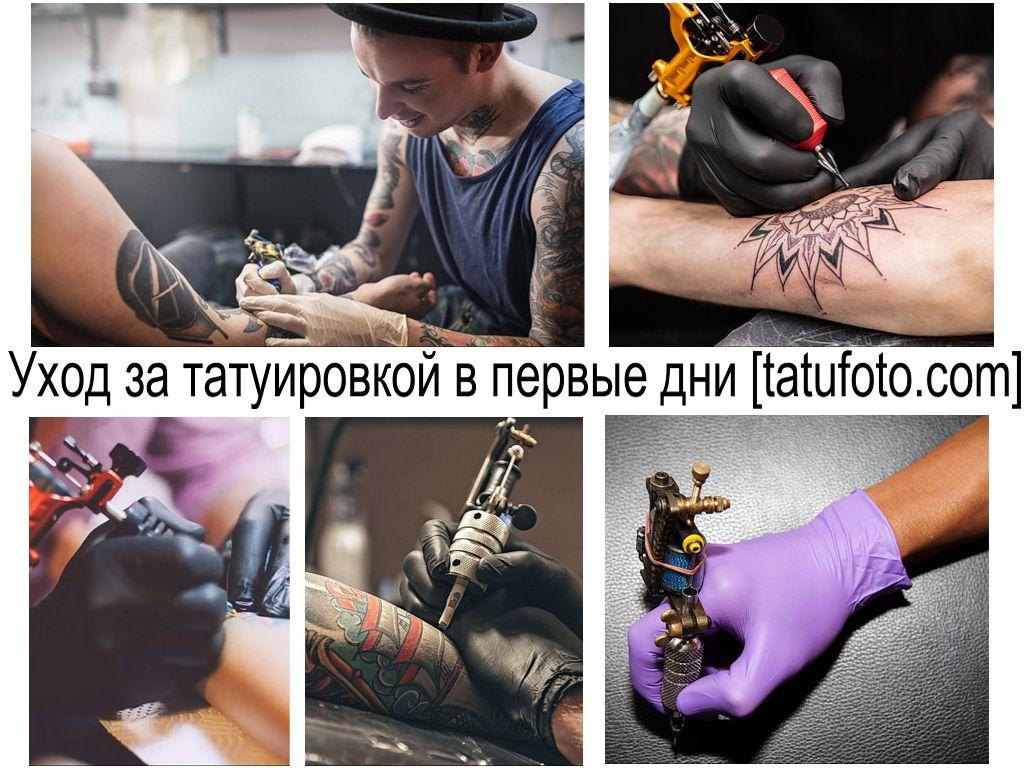 Уход за татуировкой в первые дни - полезная информация и советы