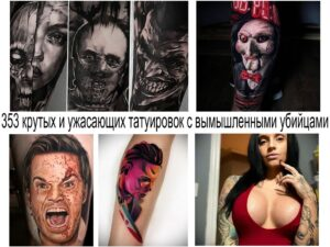 353 крутых и ужасающих татуировок с вымышленными убийцами - информация и фото тату