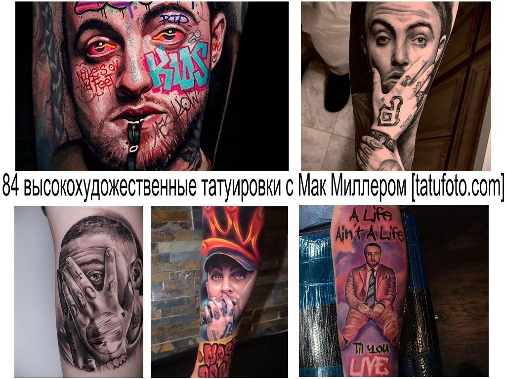 84 высокохудожественные татуировки с Мак Миллером - информация и фото тату рисунков