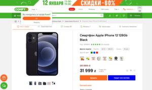 IPhone 12. Технические характеристики - фото 1